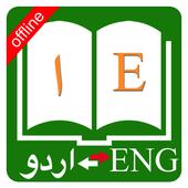 English Urdu Dictionary icon