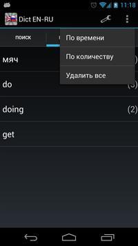 Англо-русский словарь Screenshot 4