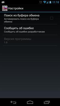 Англо-русский словарь Screenshot 6