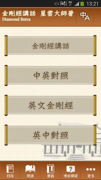 佛光山金剛經講話 星雲大師著 imagem de tela 1