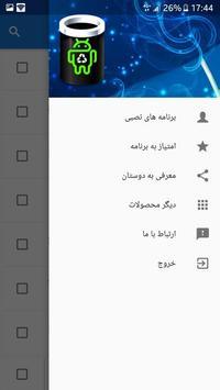 حذف برنامه ها / Uninstall app screenshot 2