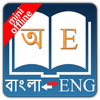 ikon Bangla Dictionary