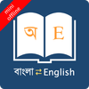 Bangla Dictionary Zeichen