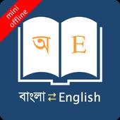Bangla Dictionary 图标