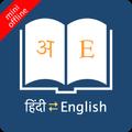 English Hindi Dictionary Offline