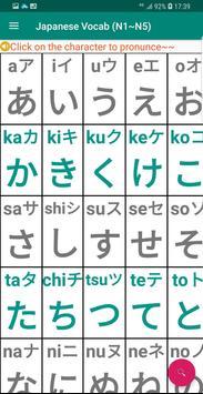 Japanese Vocabulary (N1~N5) screenshot 5