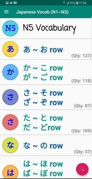 Japanese Vocabulary (N1~N5) screenshot 1
