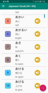 Japanese Vocabulary (N1~N5) screenshot 2
