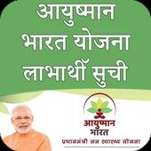 Ayushman Bharat Yojana : PM JAY Hindi icon
