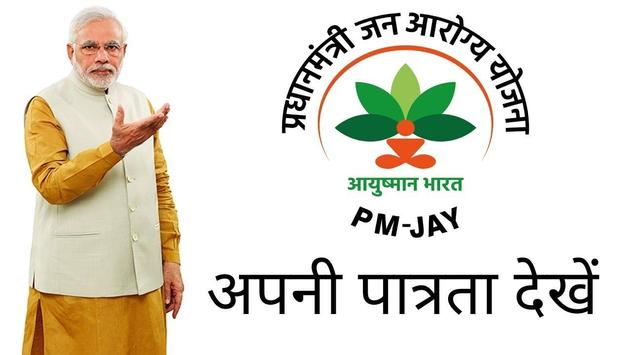 Ayushman Bharat Yojana : PM JAY Hindi poster