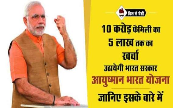 Ayushman Bharat Yojana : PM JAY Hindi screenshot 1