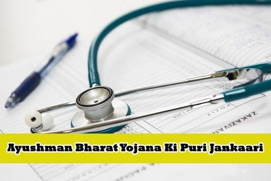 Ayushman Bharat Yojana : PM JAY Hindi screenshot 3