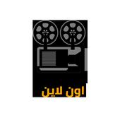 أفلام اون لاين icon