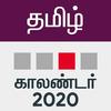 Tamil Calendar-icoon