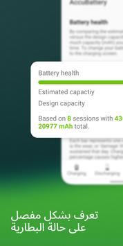 AccuBattery - البطارية تصوير الشاشة 2