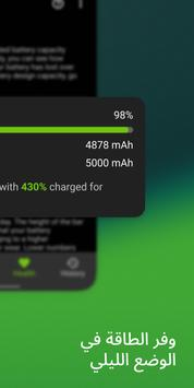 AccuBattery - البطارية تصوير الشاشة 3
