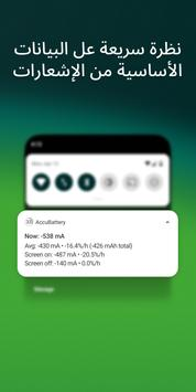 AccuBattery - البطارية تصوير الشاشة 6