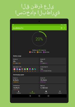 AccuBattery - البطارية تصوير الشاشة 8