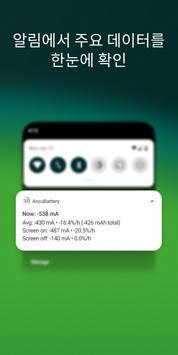 AccuBattery -  밧데리 배터리 스크린샷 6