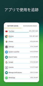 AccuBattery - 電池 バッテリー スクリーンショット 4