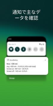 AccuBattery - 電池 バッテリー スクリーンショット 6