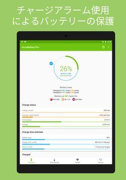 AccuBattery - 電池 バッテリー スクリーンショット 7