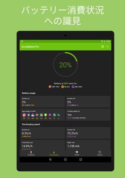 AccuBattery - 電池 バッテリー スクリーンショット 8