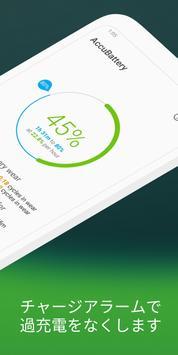 AccuBattery - 電池 バッテリー スクリーンショット 1