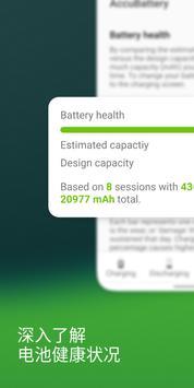 AccuBattery - 电池 - 省电 截图 2