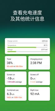 AccuBattery - 电池 - 省电 截图 5