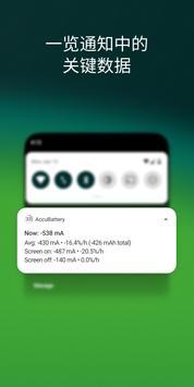 AccuBattery - 电池 - 省电 截图 6