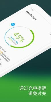 AccuBattery - 电池 - 省电 截图 1