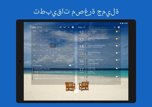 تقويم DigiCal تصوير الشاشة 5