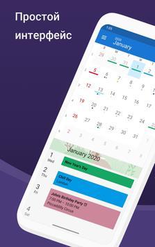 календарь DigiCal скриншот 16