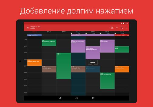 календарь DigiCal скриншот 2