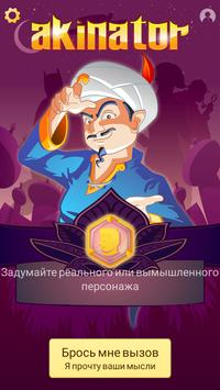 Akinator постер