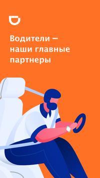 DiDi для водителей постер