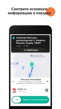 DiDi для водителей скриншот 3
