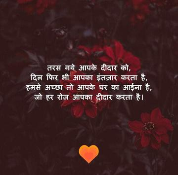 Love Shayari 2020 screenshot 1