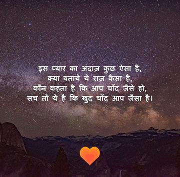 Love Shayari 2020 screenshot 6