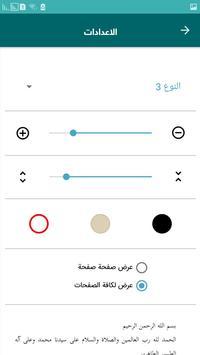 المكتبة التخصصية في الامام الحسن screenshot 4