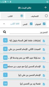 المكتبة التخصصية في الامام الحسن screenshot 5
