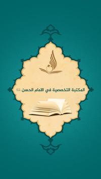 المكتبة التخصصية في الامام الحسن poster