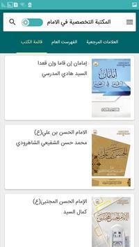 المكتبة التخصصية في الامام الحسن screenshot 1