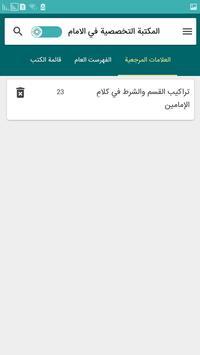 المكتبة التخصصية في الامام الحسن screenshot 2