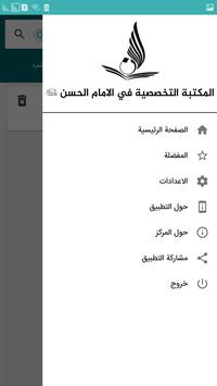 المكتبة التخصصية في الامام الحسن screenshot 3