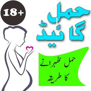 Hamal Guide poster
