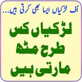 Larkyoon Ki Muth Kaisy Hoti? icon
