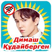 Димаш Құдайберген icon