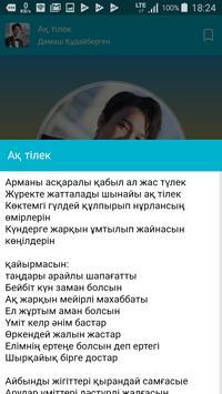 Димаш Құдайберген screenshot 3